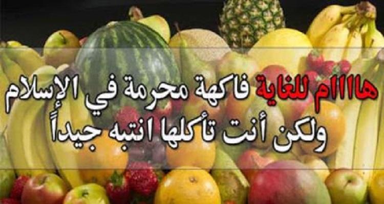 فاكهة محرمة في الإسلام ولكن أنت تأكلها