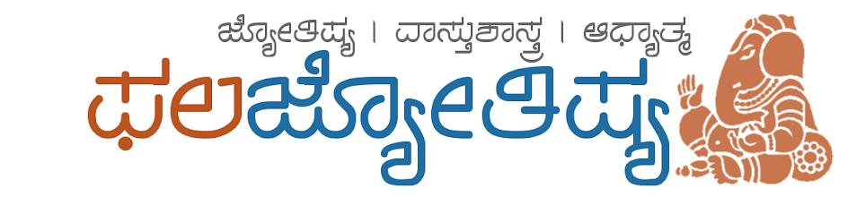 Phalajyotish Kannada ಫಲಜ್ಯೋತಿಷ್ಯ