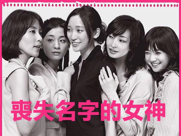 媽媽們的戰爭(喪失名字的女神)(日劇) Namae o Nakushita Megami