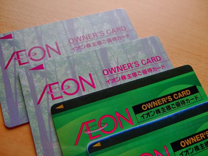 カード イオン オーナーズ
