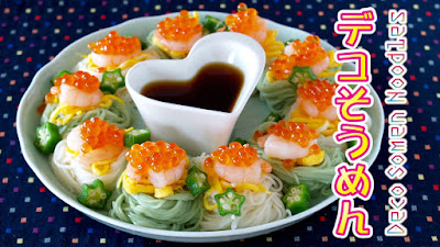 How to make easy and gorgeous deco somen noodles tanabata party how to make easy and gorgeous deco somen noodles tanabata party recipe video recipe create eat happy kawaii japanese food recipes and cooking hacks forumfinder Image collections