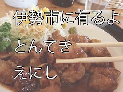 伊勢市でも「とんてき」が食べれるんだぜ?三重県伊勢市『とんてき えにし』の紹介だ!