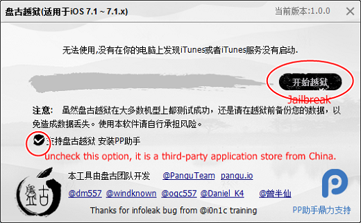 Pangu iOS 7.1.x Jailbreak Tool English Translation
