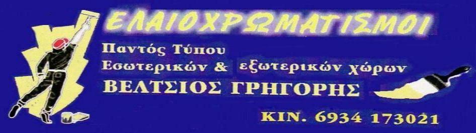 ΕΛΑΙΟΧΡΩΜΑΤΙΣΜΟΙ - ΒΕΛΤΣΙΟΣ ΓΡΗΓΟΡΗΣ