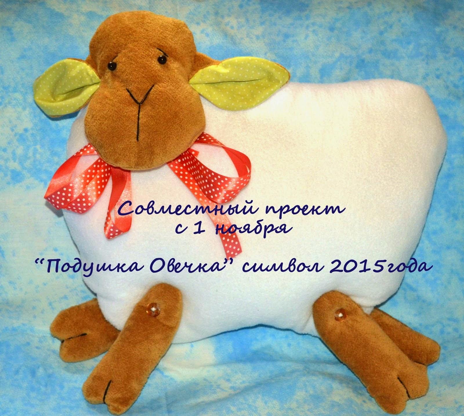 """Совместный проект(СП) """"Подушка Овечка"""""""