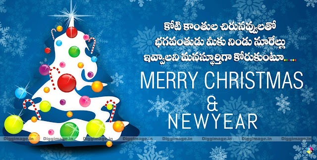 A silent night, a star above, a   blessed gift of hope and  love. A blessed Christmas to you In Telugu !