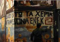 Η παραχώρηση του ονόματος ΜΑΚΕΔΟΝΙΑ στους Σλάβους είναι ακρωτηριασμός της Εθνικής μας ταυτότητος κα