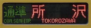西武池袋線 通勤準急 所沢行き1 2000系側面表示