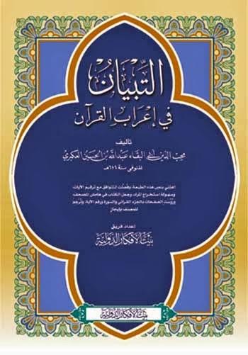 التبيان في إعراب القرآن, تأليف: أبي البقاء العكبري