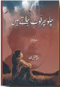 Chalo Phir Lout Chalte Hain Urdu Poetry Book