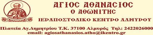 """Ιεραποστολικό Κέντρο Αλμυρού """"Άγιος Αθανάσιος ο Αθωνίτης"""""""