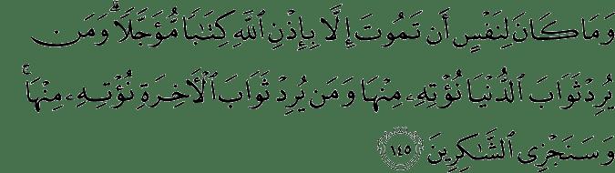 Surat Ali Imran Ayat 145