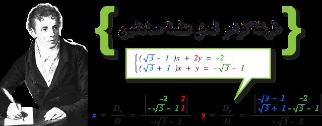 طريقة كرامر لحل نظمة معادلتين