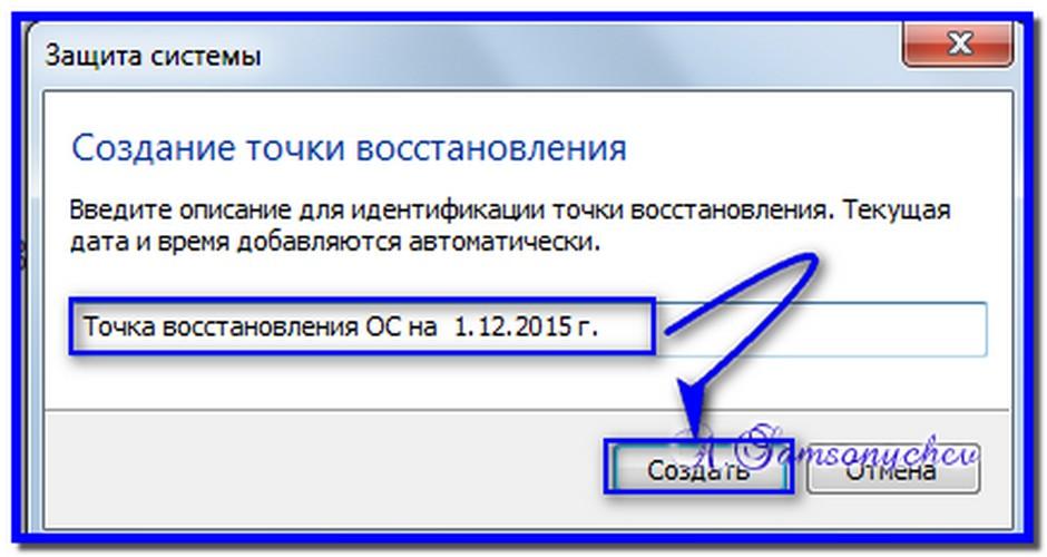Как создать точку восстановление windows xp