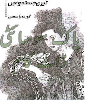 Teri-Justujoo-Mein-by-Fozia-Yasmin-Download-Free