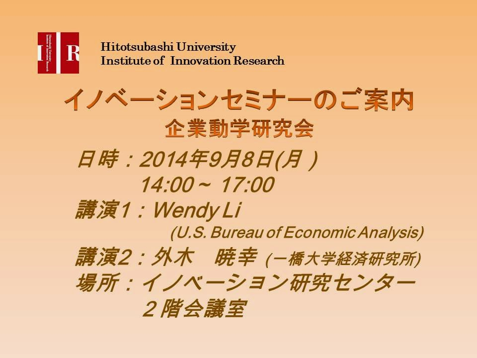 【イノベーションセミナー】2014年9月8日 Wendy Li,外木暁幸