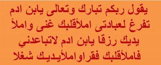Pesugihan Islami, Jalbur Rizki