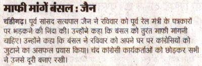 पूर्व सांसद सत्य पाल जैन ने रविवार को पूर्व रेलमंत्री के पत्रकारों पर भड़कने की निंदा की।