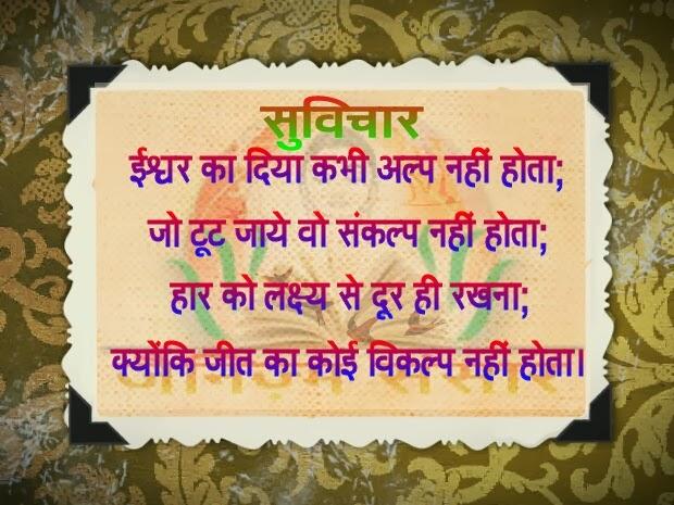 Jinvaani 10 | Suvichar | सुविचार | inspirational quotes