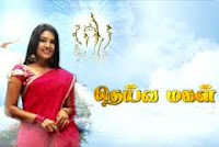 Deivamagal 03-08-2015 – Sun TV  Serial Watch Online