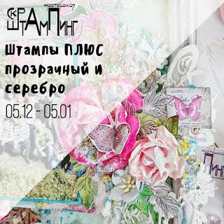 +++Штампы ПЛЮС 05/01