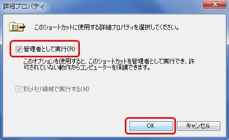 詳細プロパティ 画面の[管理者として実行]にチェックを入れ、[OK]ボタンをクリック