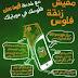 خدمة فون كاش - البنك الاهلى المصرى - phone cash national bank of egypt