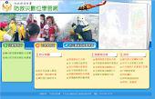 防災教育數位學習網