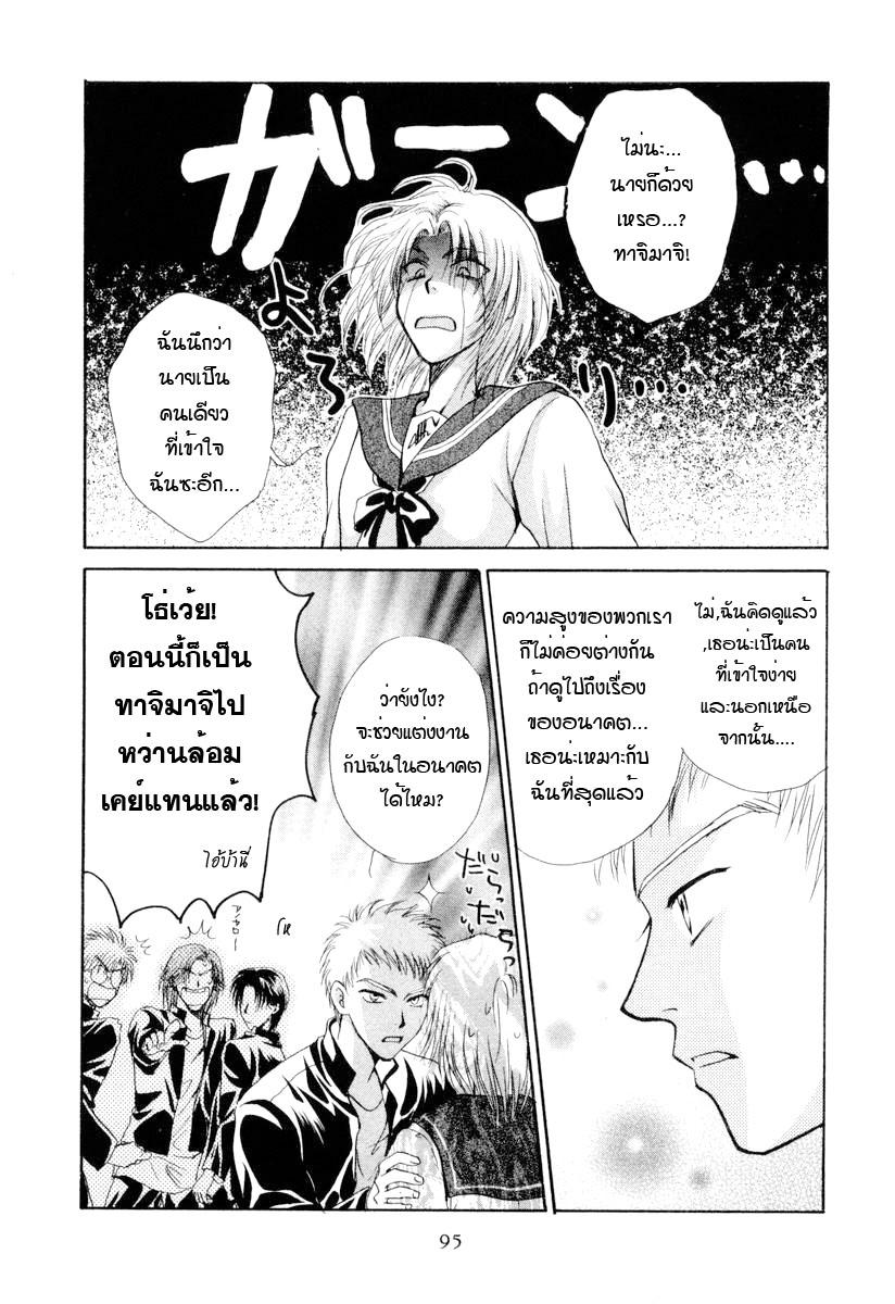 อ่านการ์ตูน Kakumei no Hi 2 ภาพที่ 60