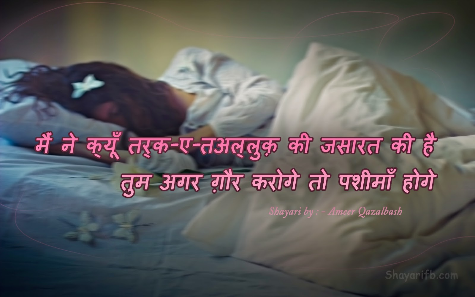 Wallpaper Love Sayri Image : Sad Images Sad wallpapers Sad Shayari