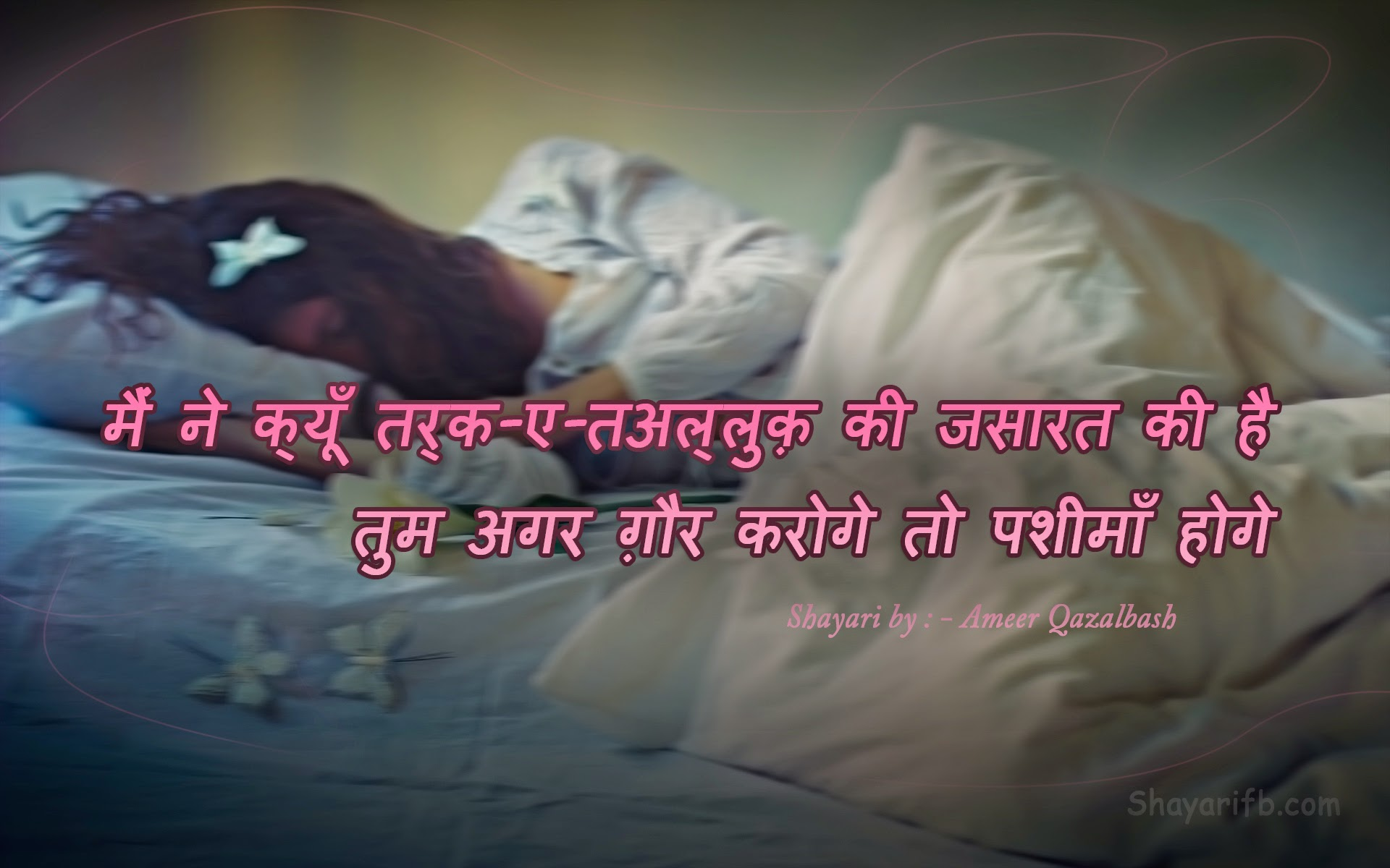 Love shayari wallpaper shayari in HindiLove Shayari and ...