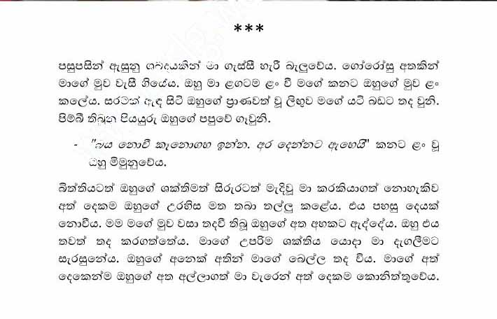 Sinhala Hot Gossip News Lanka Sri