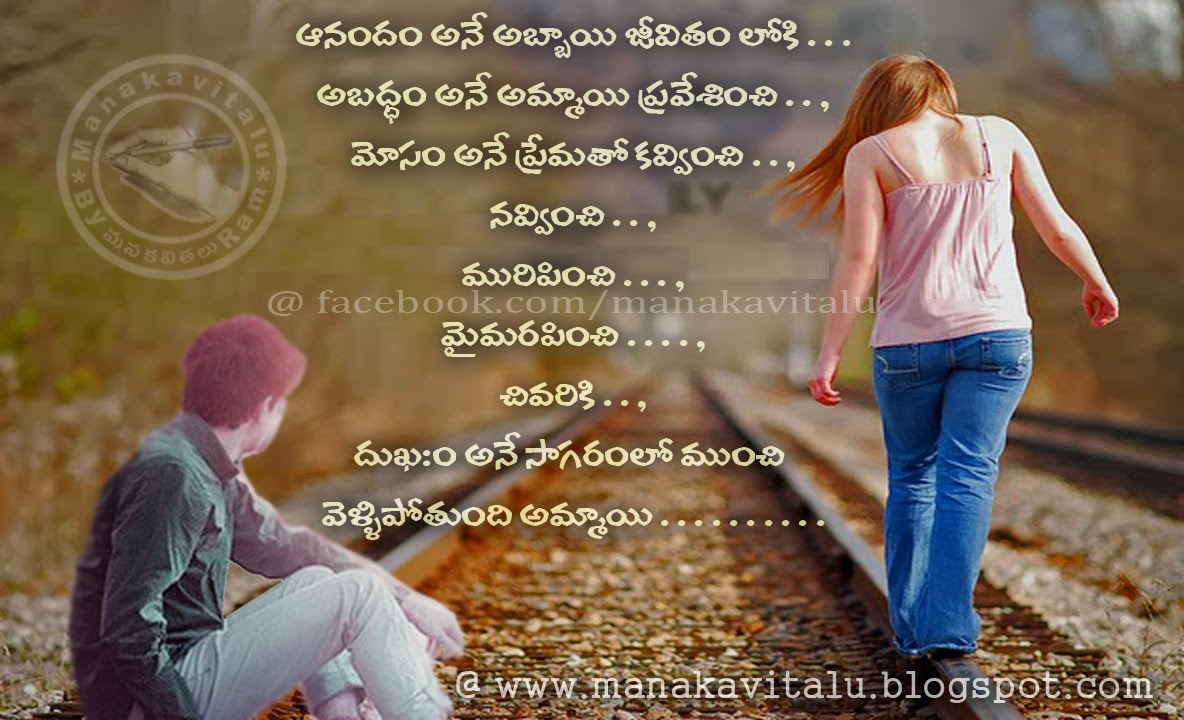 MOSAM TELLUGU LOVE FAILURE KAVITHA IN TELUGU FOR DESKTOP BACKGROUND