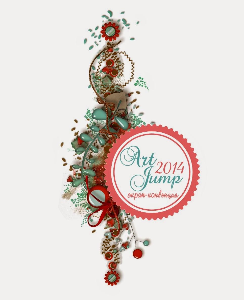 Art JUMP-сделай творческий прыжок