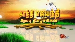 Gandhi Jayanthi Spl Program_Promo   Dt 29 09 13