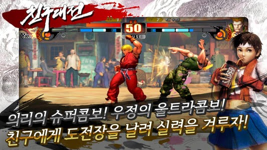 Street Fighter IV Arena v4.0 Apk+Data