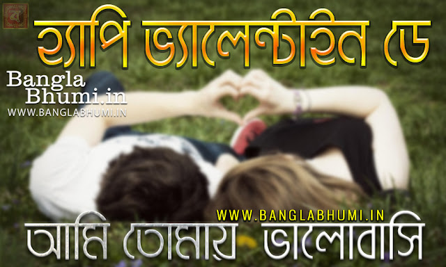 Bengali valentines day Whatsapp Images