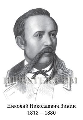 Великие ученые химики -  Николай Николаевич Зинин