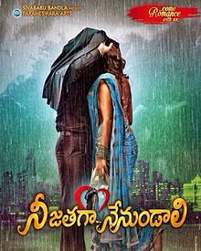 NEEJATHAGA NENUNUNDALI ONLINE MOVIE WATCH POSTER