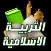 فلاشات إسلامية