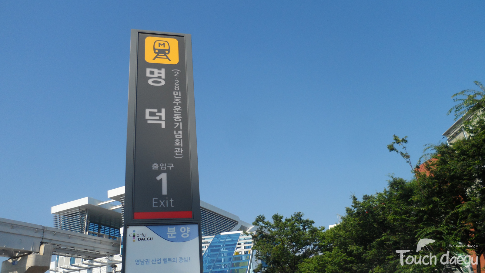 Myeongdeok station in Daegu