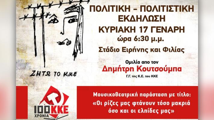 Μεγάλη πολιτική - πολιτιστική εκδήλωση σήμερα Κυριακή 17 Γενάρη στο ΣΕΦ
