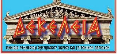 ΗΛΕΚΤΡΟΝΙΚΗ ΕΦΗΜΕΡΙΔΑ ΟΛΥΜΠΙΑΚΟΥ ΧΩΡΙΟΥ