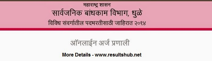 PWD Dhule Recruitment 2014 Details