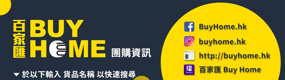 百家匯 Buyhome.hk - 團購資訊