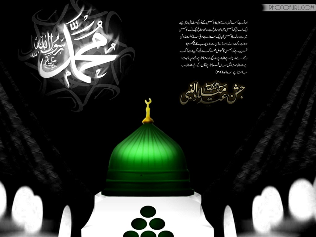 Eid milad un nabi saw wallpapers zeeshan maliks official blog share to twitter share to facebook labels eid milad un nabi saw wallpapers islamic portal kristyandbryce Choice Image
