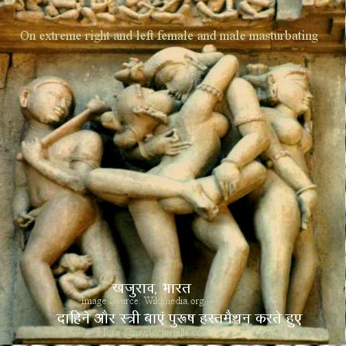 picture masturbation khajuraho  Sexual Health Best World Class Premier Treatment Samadhan India, Best Sexologist Mumbai by Ashok Koparday