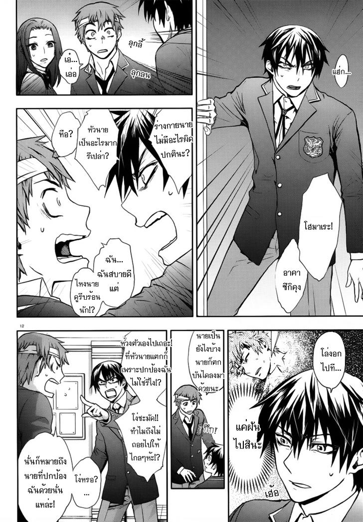 อ่านการ์ตูน Kyokou no Ou 2 ภาพที่ 12