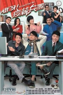 Phim Con đường mưu sinh-No Good Either Way - HTV2