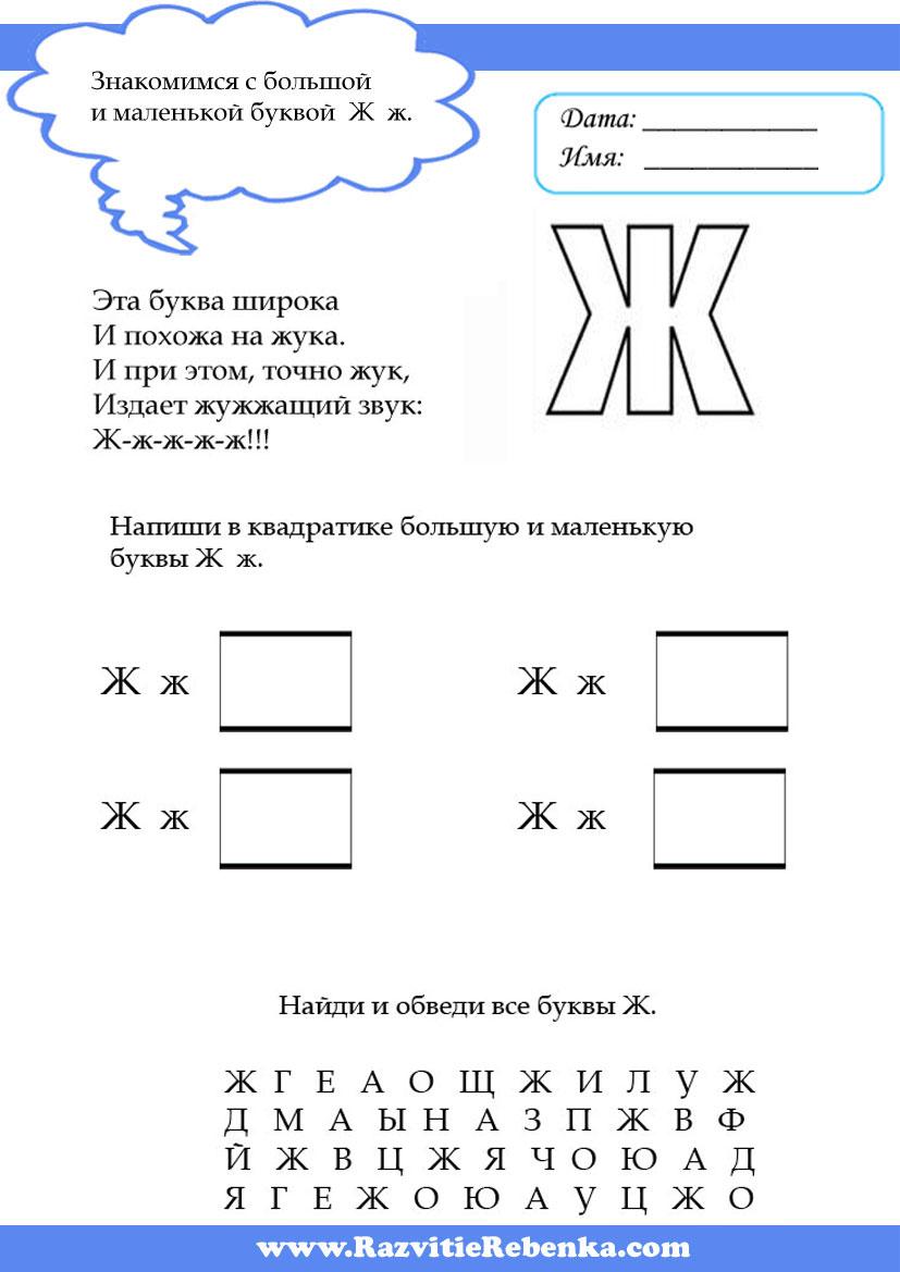 500 презентация обучение грамоте в 1 классе - скачать презентации по русскому языку cлайд 13